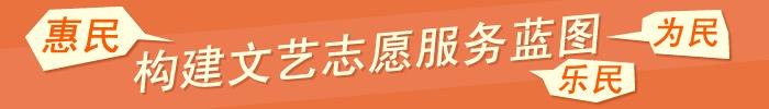 惠民衰落、乐民都差、为民都召唤,构建文艺志愿服务蓝图.jpg